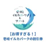 【2021年最新】壱岐イルカパークは割引券がいっぱい!クーポンを使って安い料金でイルカふれあい&スイム体験を予約しよう