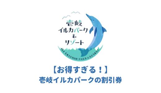 【2020年最新】壱岐イルカパークは割引券がいっぱい!クーポンを使って安い料金でイルカふれあい&スイム体験を予約しよう