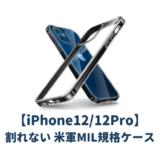 iPhone12/12Pro用おすすめ耐衝撃ケース|落としても割れない米軍MIL規格の最強で頑丈なカバー人気ランキング
