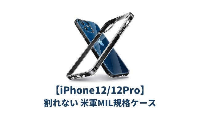 iPhon12/12Proおすすめ耐衝撃ケース