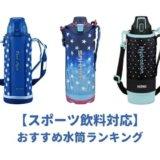 スポーツドリンク用の保冷水筒おすすめランキング|小学生に持参させたい頑丈なカバー付き人気水筒を比較!