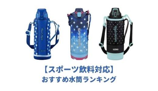 スポーツドリンク対応の保冷水筒おすすめランキング|ポカリやアクエリアスもOK!小学生に持参させたい丈夫なカバー付き人気水筒を比較!