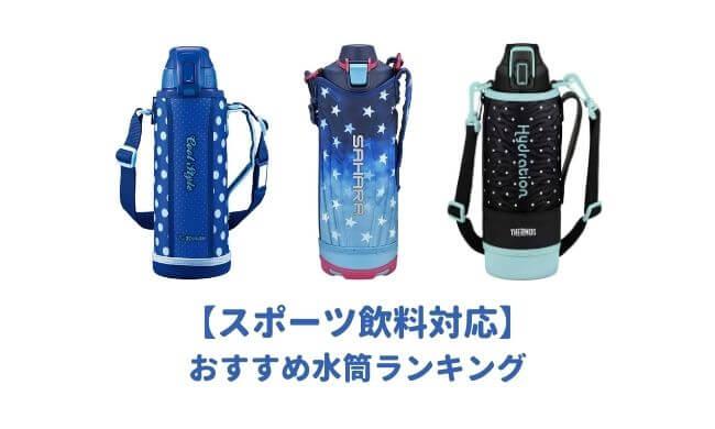 スポーツドリンク対応の水筒ランキング
