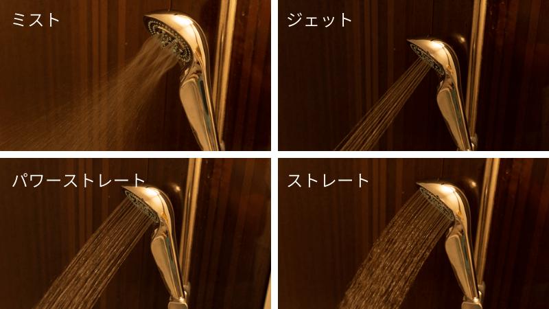 リファファイバブルSのシャワーヘッド の4つの水流
