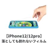 【最強】iPhone12/12 Pro用保護ガラスフィルムおすすめランキング|落としても割れない耐久性抜群な頑丈なものが人気