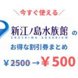 【2021最新】新江ノ島水族館は割引券がいっぱい!前売り券・クーポン・優待券を使って入場料金を安くする方法