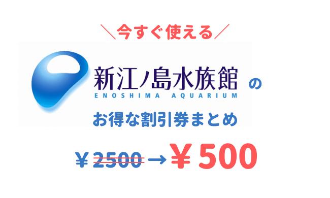 新江ノ島水族館の割引券