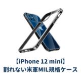 iPhone12 mini用おすすめ耐衝撃ケース|落としても割れない米軍MIL規格の最強で頑丈なカバー人気ランキング