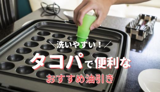 【超使える】たこ焼きの時に油塗るやつおすすめ3選!洗いやすくて液ダレしない人気の油引き