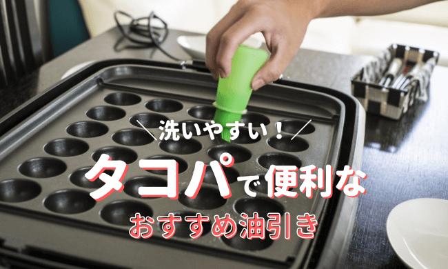 たこ焼き用おすすめ油引き