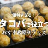 【最新】たこ焼きパーティーでおすすめの便利グッズ8選!タコパで役立つ人気アイテム