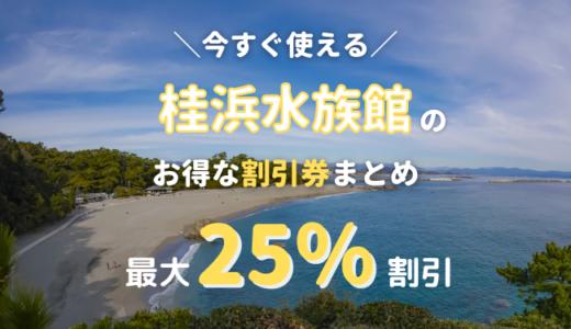 【高知県】桂浜水族館は割引券がいっぱい!クーポン・前売り券・優待券を使って入場料金を安くする方法