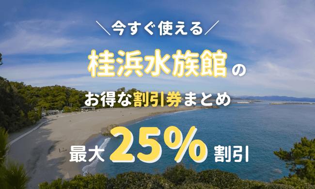 桂浜水族館の割引券
