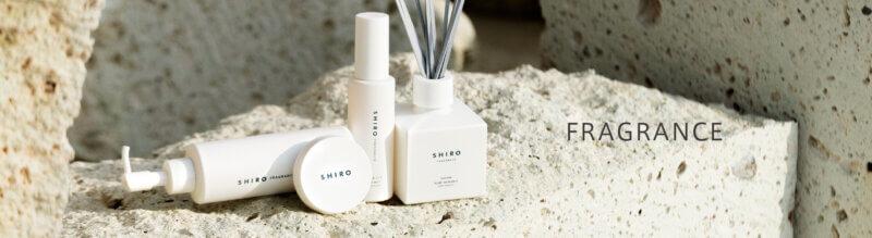 SHIROのフレグランス