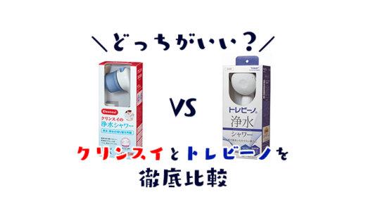 【比較】クリンスイとトレビーノの塩素除去シャワーヘッドはどっちがいい?使いやすさやコスパなど違いを比べてみた