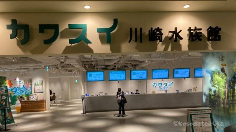 川崎水族館のチケット売り場