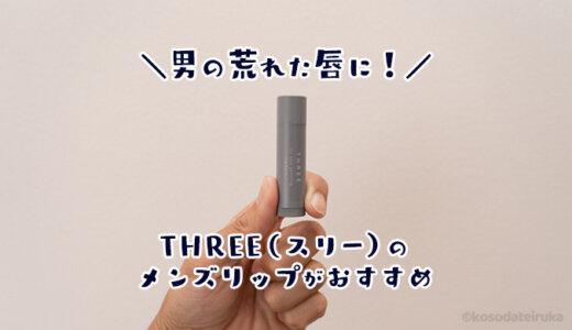 【レビュー】THREE (スリー)のメンズ用リップバームの効果は?天然成分配合で乾燥したカサカサ唇を一発保湿