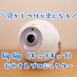 【レビュー】kipkipのおやすみプロジェクターは寝かしつけに効果ある?絵本を天井に映す読み聞かせした結果!