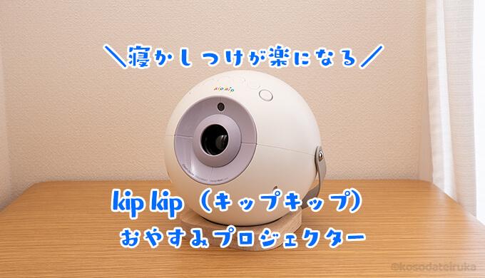 kipkipおやすみプロジェクター