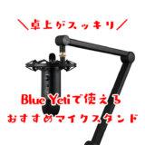 Blue Yetiシリーズで使えるマイクアームおすすめ3選!クランプでデスクへの設置も簡単!位置も自由自在