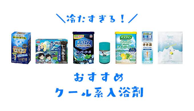 冷たすぎるクール系入浴剤