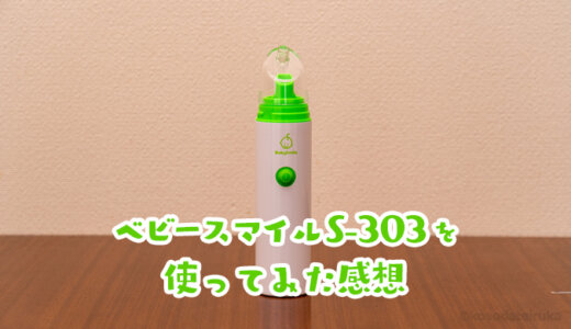 【レビュー】ベビースマイルS-303は実際どう!?ハンディタイプ電動鼻水吸引機使って感じたメリット・デメリット!持ち運びタイプの鼻吸い機を徹底解説