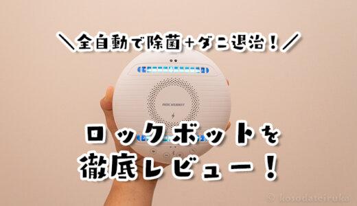 【レビュー】全自動除菌ロボットROCKUBOTは実際どう!?効果ある?ウイルス・細菌・ダニを化学薬品不使用で99.9%の除菌率