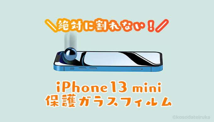 iPhone13mini液晶ガラスフィルム