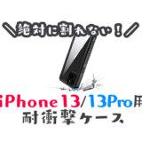 iPhone13/13Pro用おすすめ耐衝撃ケース|落としても割れない米軍MIL規格の最強で頑丈なカバー人気ランキング
