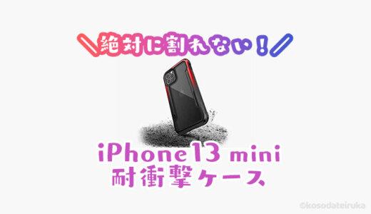 【最強】iPhone13mini用おすすめ耐衝撃ケース|落としても割れない米軍MIL規格の頑丈なカバーが人気