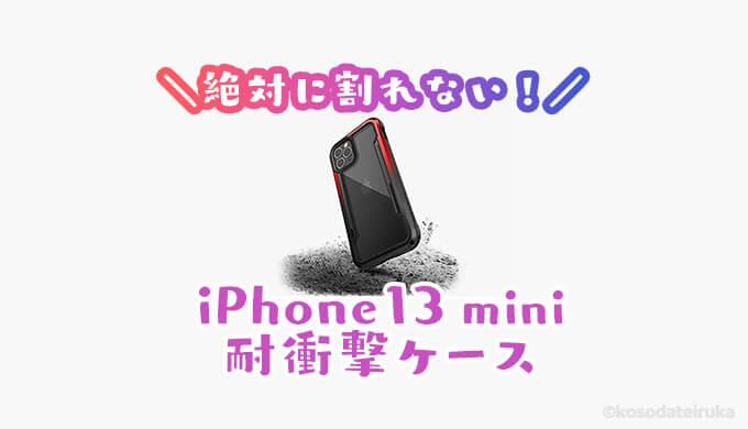 iPhone13miniおすすめ耐衝撃ケース
