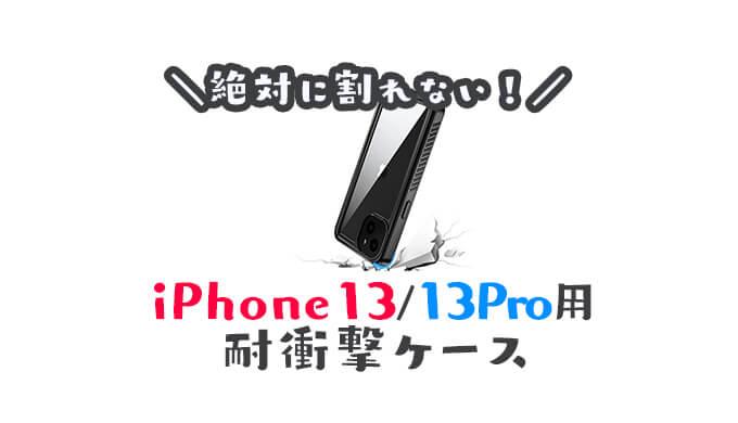 iPhone13 13Pro おすすめ耐衝撃ケース