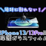 【最強】iPhone13/13Pro用保護ガラスフィルムおすすめランキング|落としても画面が割れない全面タイプで頑丈なものが人気