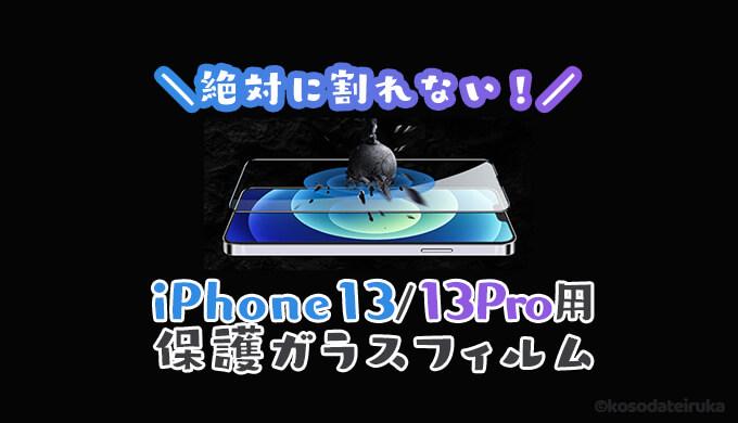 iPhone1313proおすすめ保護ガラスフィルム