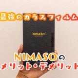 手に持つNimasoのフィルム