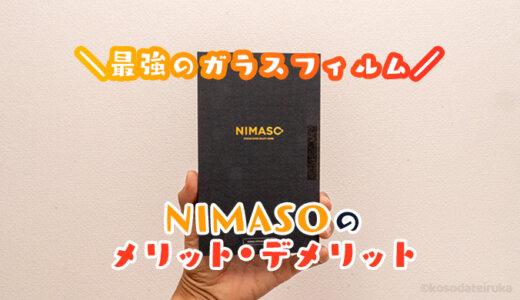 Nimaso製のiphone用保護ガラスフィルムは実際どう!?使ってわかったメリット・デメリット【購入レビュー】