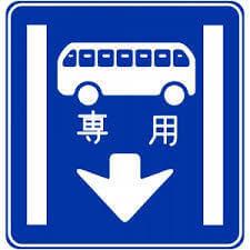 バス専用レーンの標識