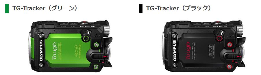 STYLUS TG-Trackerのカラー