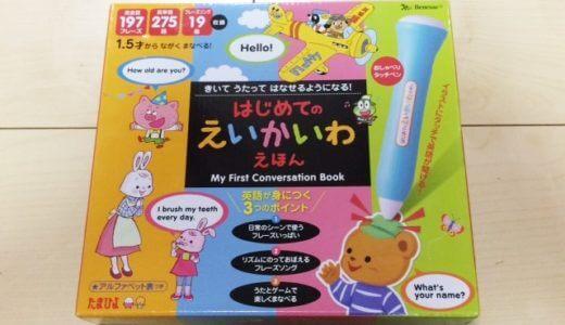 【レビュー】幼児向け英語教材「おしゃべりタッチペン付き絵本」を買ってみた!子供の英会話学習におすすめ