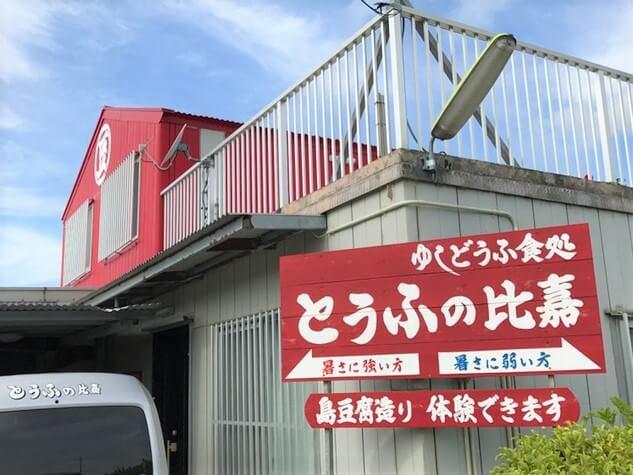 石垣島とうふの比嘉