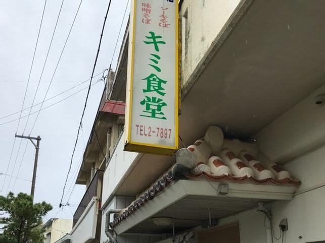 石垣島キミ食堂
