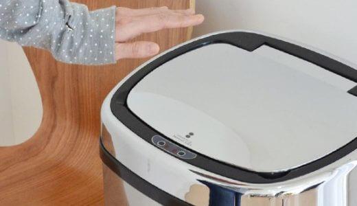 おすすめ「センサー付き全自動ゴミ箱」5選|手をかざすだけでフタが開閉するキッチン用ダストボックス