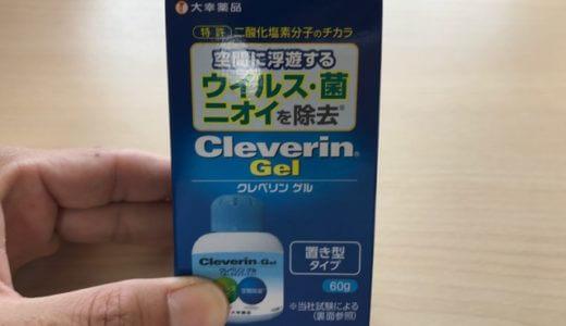 風邪やインフルエンザの家庭内感染を予防するために「クレベリン」を購入してみた【レビュー】