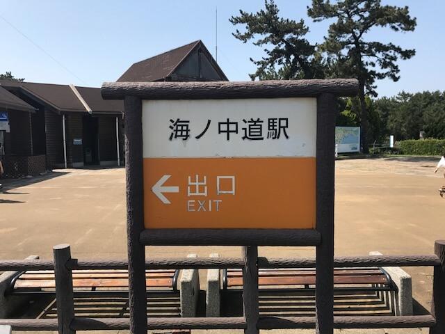 マリンワールド海ノ中道の最寄駅