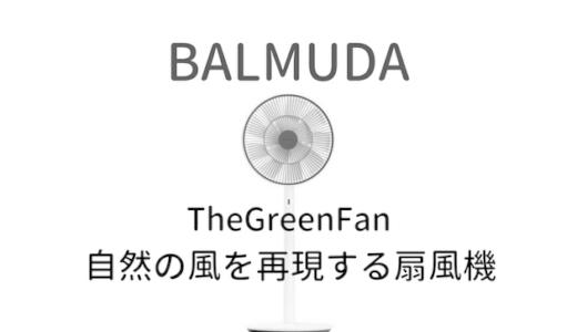 【レビュー】おしゃれな扇風機「バルミューダ社TheGreenFan」は別売バッテリーでコードレスが超便利!