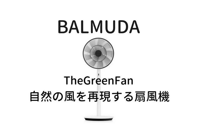 バルミューダの扇風機