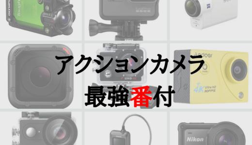 【2018年】初心者におすすめの「アクションカメラ」を厳選!人気メーカー最新機種を徹底比較