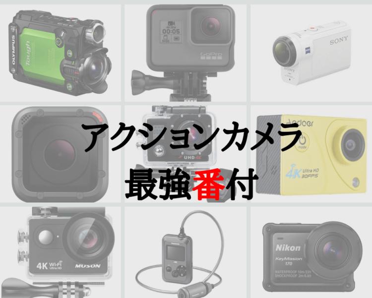 アクションカメラ最強番付