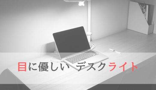 【レビュー】目に優しいLEDデスクライトBenQ社「WiTMindDuoAR16_D」でデスクワークが捗る〈PR〉