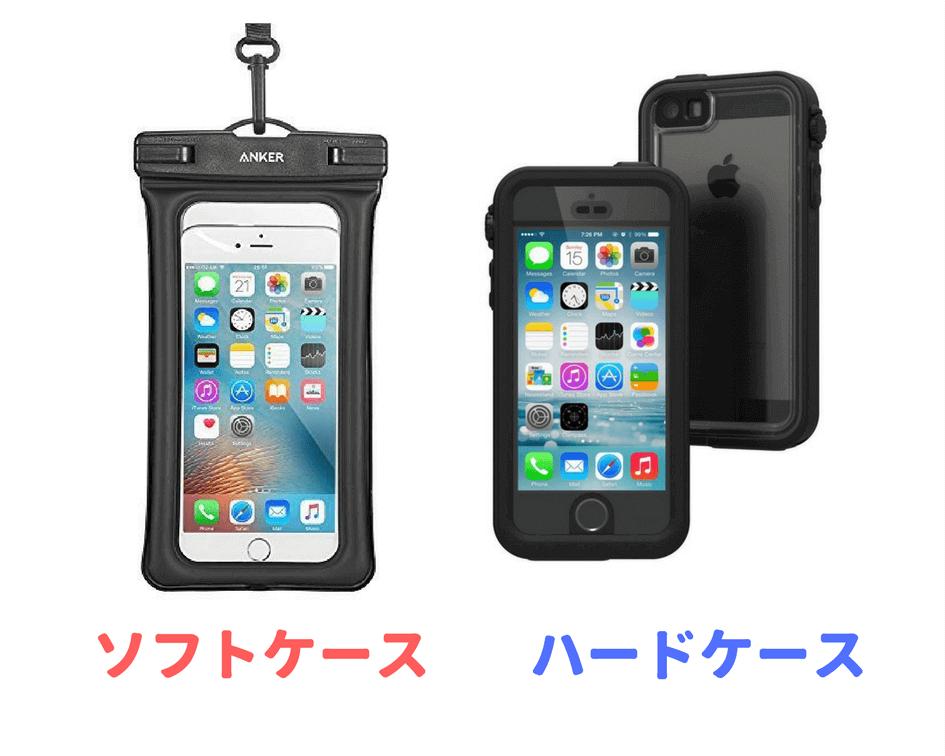 タイプ別iPhoneの防水ケース